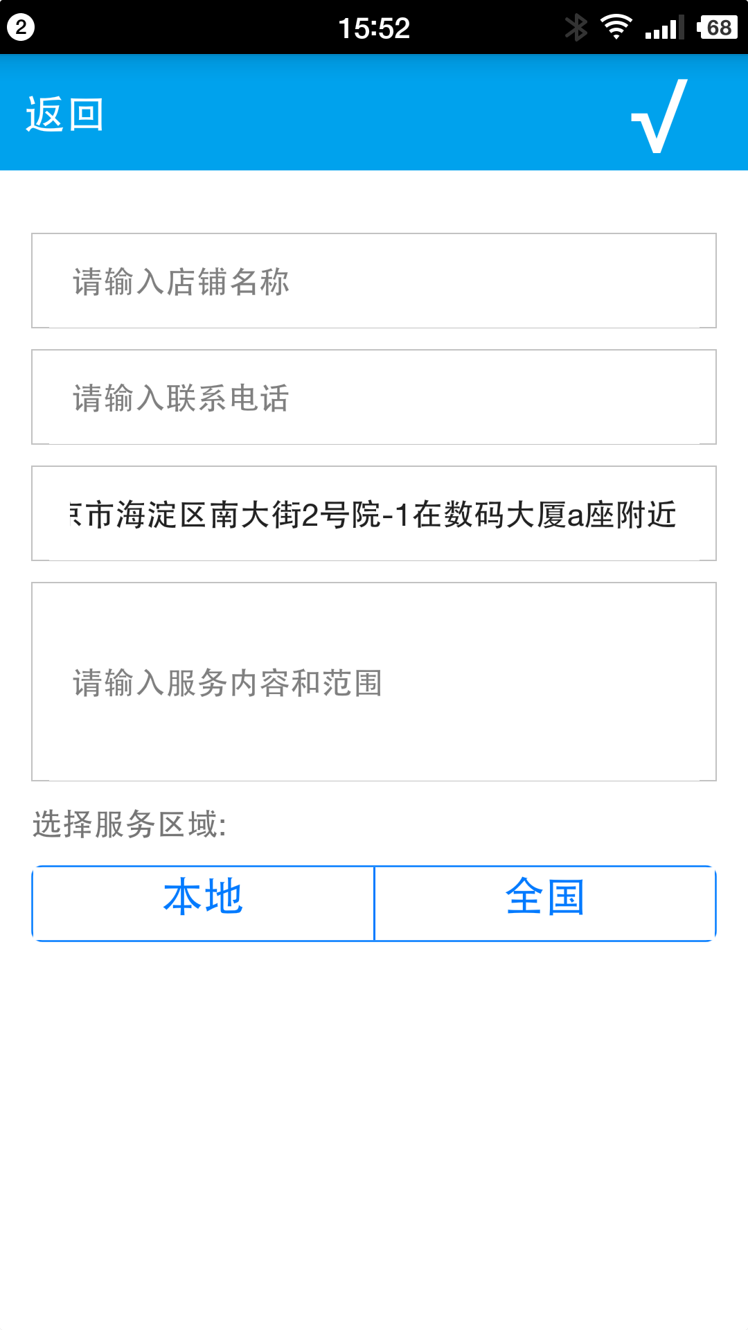 Screenshot_2016-01-06-15-52-17-944_店话.png