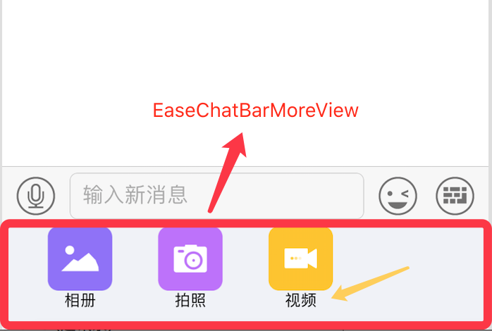 EaseChatBarMoreView.png